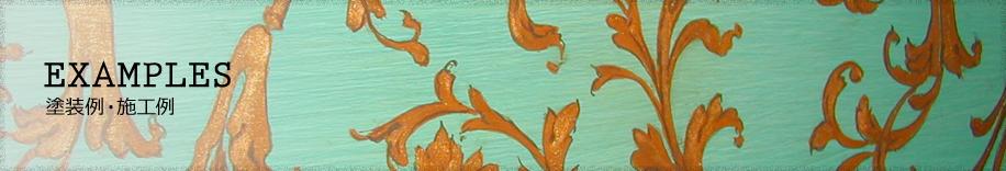 塗装例・施工例|株式会社 ビビッド ヴアン